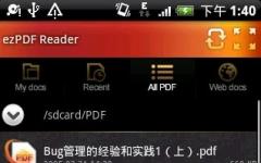 ezPDF Reader汉化版 v2.6.5.0 已付费版