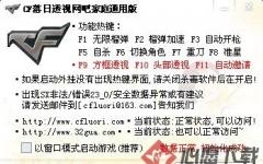 CF落日透視網吧 V0401-1 家庭通用版