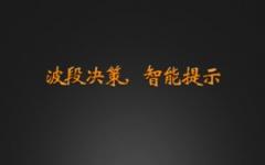益盟操盘手iphone版 v5.1.0 官方ios版