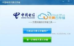 中国电信天翼云存储 v5.1.2.0官方版