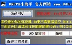 DNFpk小助手(DNF辅助工具) v4.0 绿色版