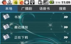 书虫听吧安卓版 v1.52 Android版