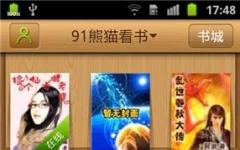 91熊猫看书手机版 v7.1.0.19官方正式版