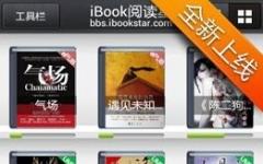 iBook阅读星Android版 v6.5 安卓版
