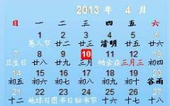 风和日历(透明桌面日历软件) v1.15 官方免费版