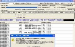 文件批量处理百宝箱 v10.0 Build 20160608 官方版