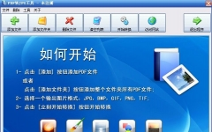 PDF轉JPG工具 V2.0.2 特別版