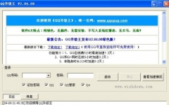 qq等級快速提高軟件 v3.08.08 官方最新版