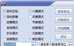 qq炫舞好逍遥外挂 040701 免费版