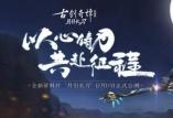 """少女刀卫出关 《古剑OL》""""月引长刀""""12月17日公测"""