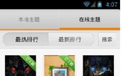 小米桌面安卓版 v3.8.0 官方最新版