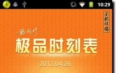 极品时刻表安卓版 v2014.11.22 官方最新版