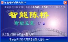 智能陈桥五笔输入法 v7.8 官方最新版