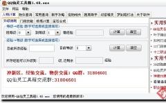 QQ仙灵工具箱 V1.48 绿色版