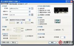 CAD批量打图精灵 v7.5 专业版