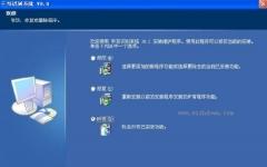 联想天骄一代手写板驱动(手写识别系统) v8.0 官方版