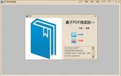 盒子pdf阅读器(包括pdf打印器) v5.9 绿色版