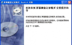 屏幕键盘记录精灵 v7.7.0官方免费版