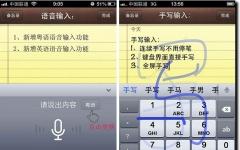 讯飞语音输入法iPhone版 V7.0.1688 官网ios版
