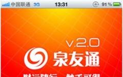 方正证券泉友通手机版 v5.5.1.11 安卓版