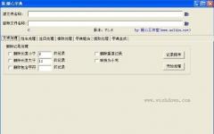 随心密码字典(密码字典生成器) V1.7 绿色版