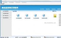 商业送货单打印软件 v10.8 官方免费版