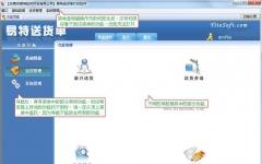 易特送货单打印软件 v3.3 官方免费版