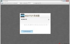 迷你pdf阅读器 v2.16.9.5 免费版