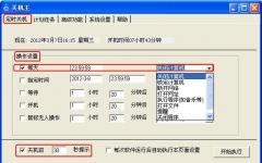 关机王定时关机软件 v3.376 免费版