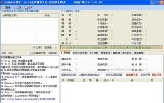 qq水浒小黑辅助最新版 v9.04 最新版