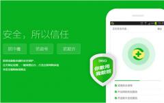 360浏览器iPhone版 V3.0.1