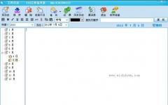 工作日志软件(日常记事软件) V2.0 绿色版