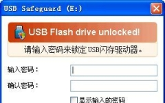 USB Safeguard(U盘加密软件) V7.2 官方版