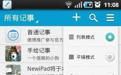 天天记事本(手机云记事软件) v1.3.6安卓版