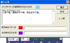 久久桌面日历(每日记事) V2.12 绿色版