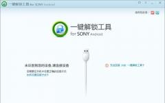 SONY一键解锁工具 v0.4.20 绿色版