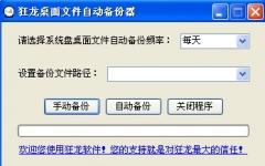 狂龙桌面文件自动备份器 V1.1官方版