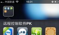 iPhone版远程控制软件综合评测,全面揭秘如何用手机遥控电脑
