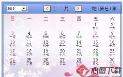 天天全能桌面日历 V4.2 官方版