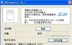手机sd卡格式化工具(sd卡修复) 3.1 汉化绿色版