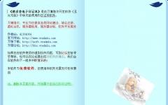 蓓多芬电子日记本 v3.0 免费版