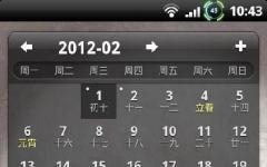 365日历手机版 v6.5.0 安卓版