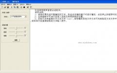朗聲語音合成軟件 V3.0 安裝版