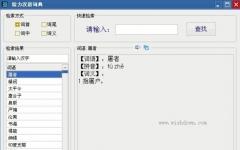 给力汉语词典(真人语音朗读功能) 1.4.0 绿色版