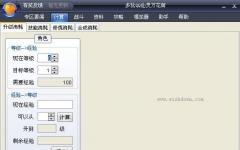 QQ仙灵万花筒 v2.6.1.0713绿色版