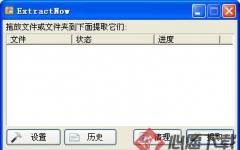 ExtractNow(压缩解压缩软件) v4.8.3.0  官方版