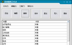 自由填表工(网页填表软件) v2.0 官方版
