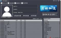 云游网络加速器 v3.5.7.1 官方最新版