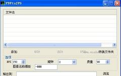 PDF轉JPG能手PDFtoJPG v2012 安裝版