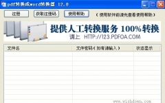 PDF转换成WORD转换器(PDF转WORD) 12.0 免费版
